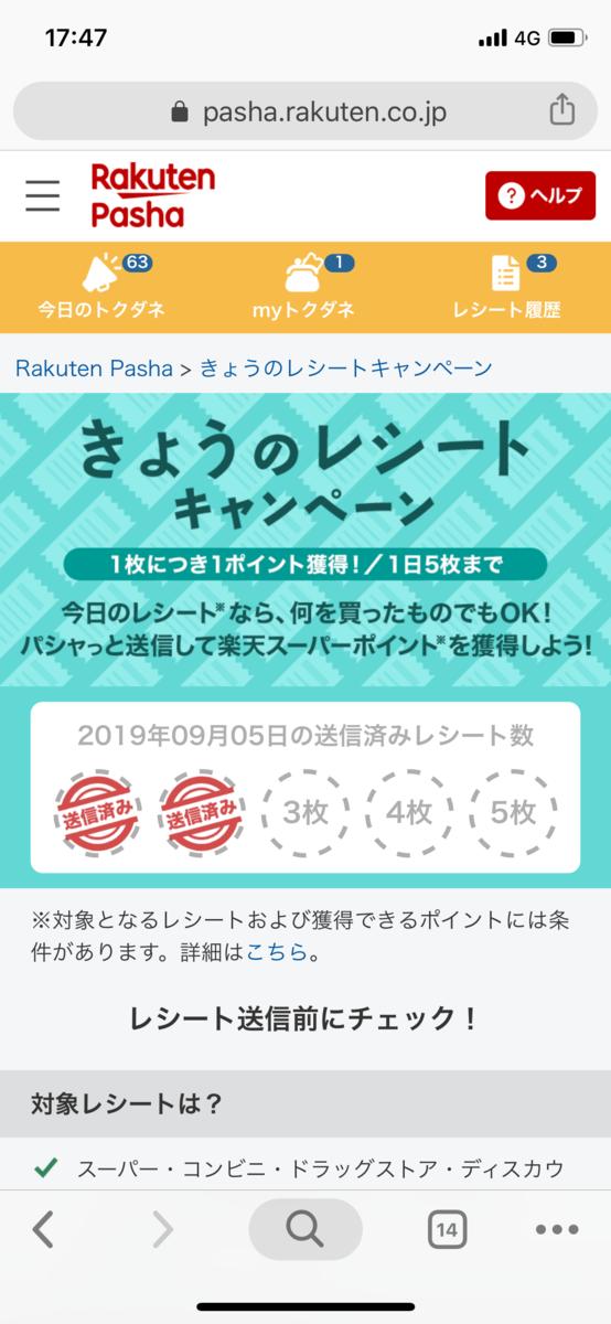 f:id:Sabuaka:20190909161047p:plain