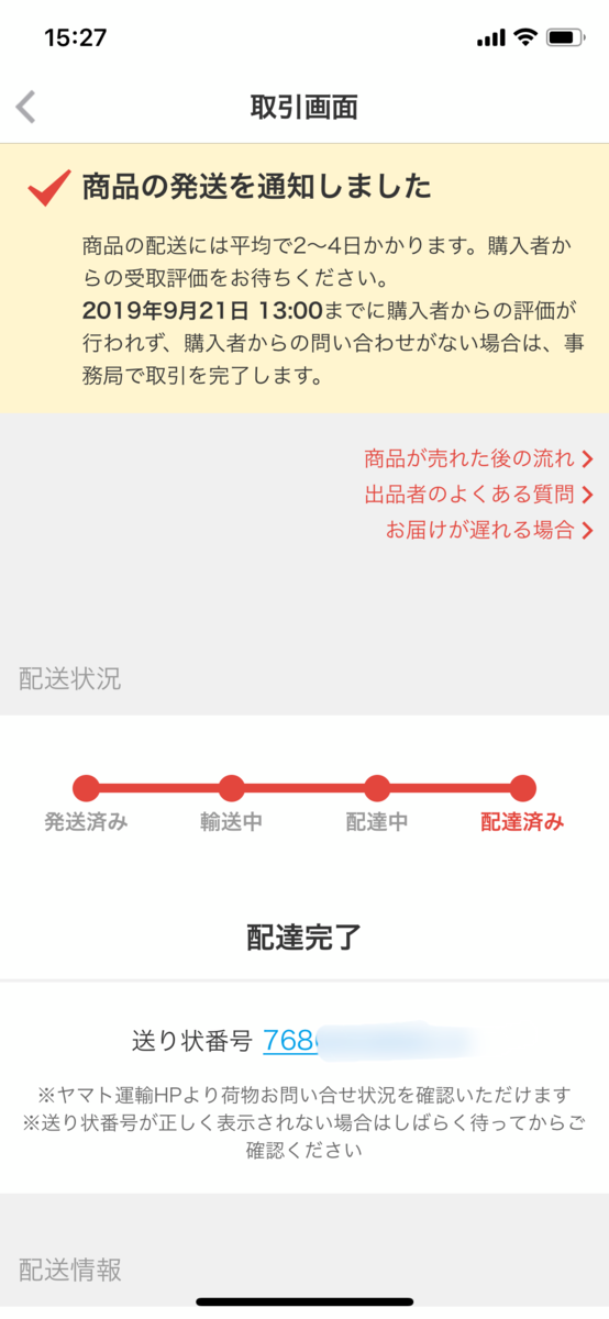 f:id:Sabuaka:20190913152811p:plain