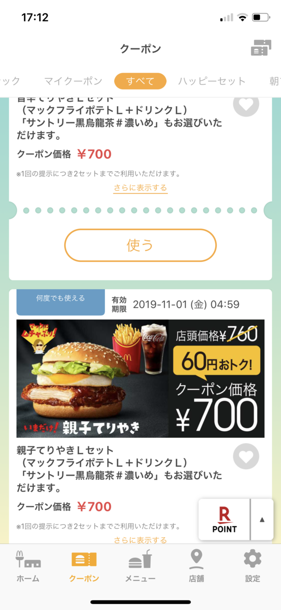 f:id:Sabuaka:20191027171253p:plain