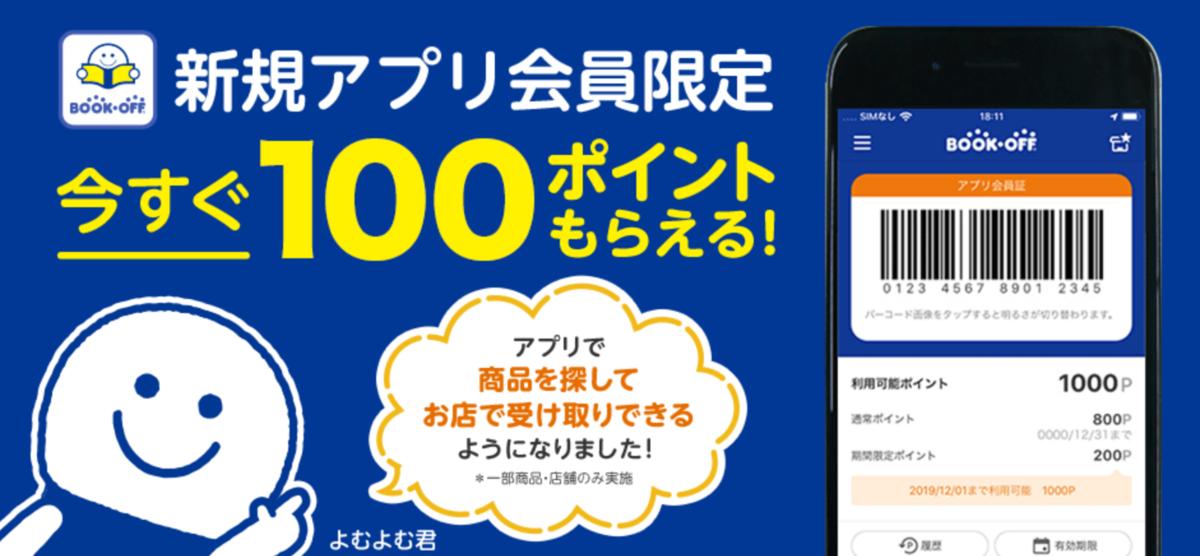 f:id:Sabuaka:20200121183026p:plain