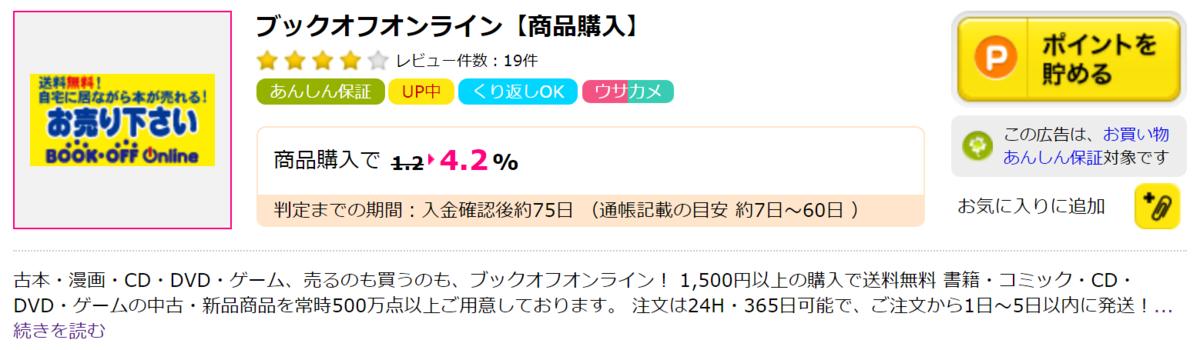 f:id:Sabuaka:20200121205248p:plain