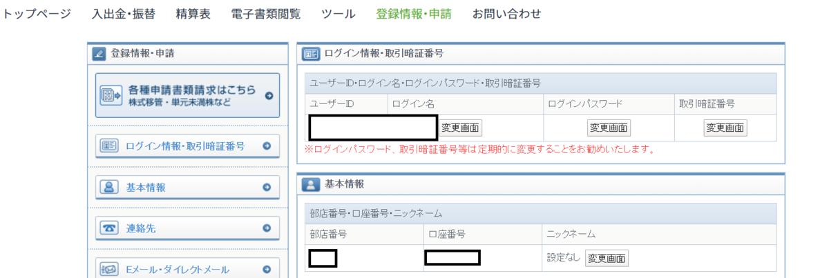 f:id:Sabuaka:20200319183447p:plain