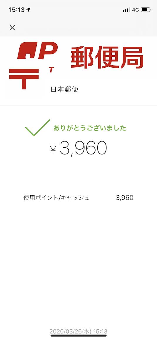 f:id:Sabuaka:20200328015802p:plain