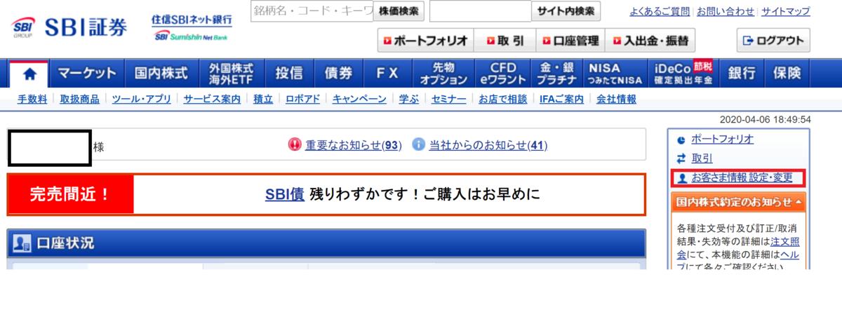 f:id:Sabuaka:20200406185102p:plain