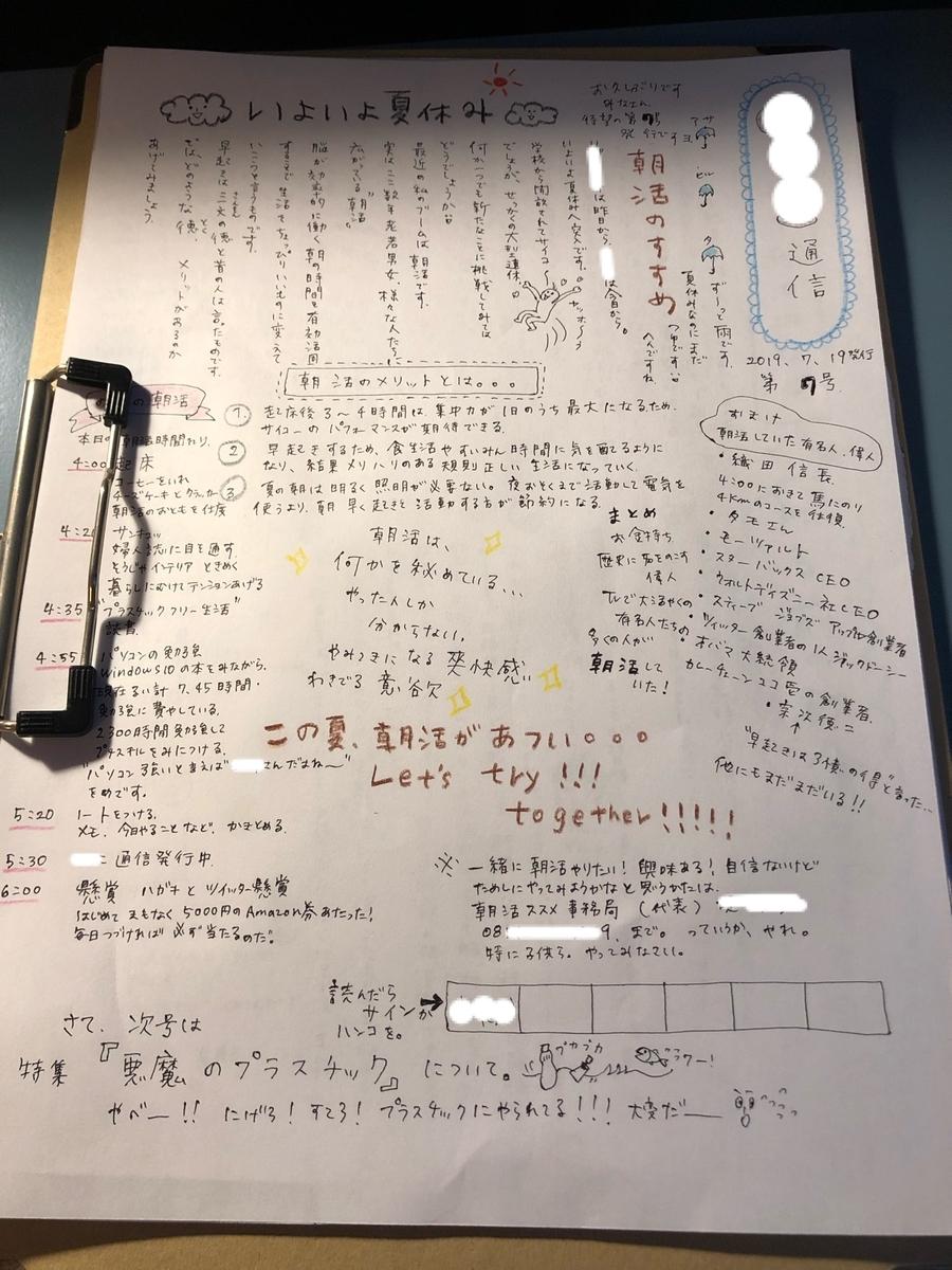 f:id:SachiSyukan:20190719070230j:plain