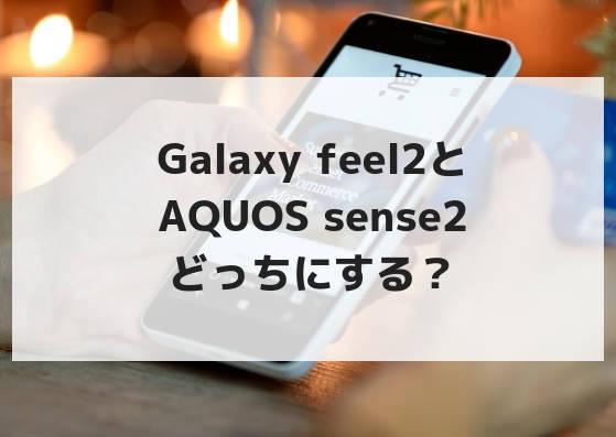 docomowith端末、Galaxyfeel2とAQUOSsense2の比較