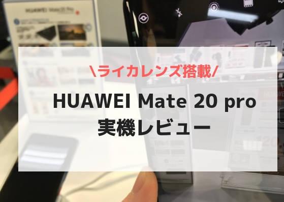 HUAWEIMate20Proのレビュー
