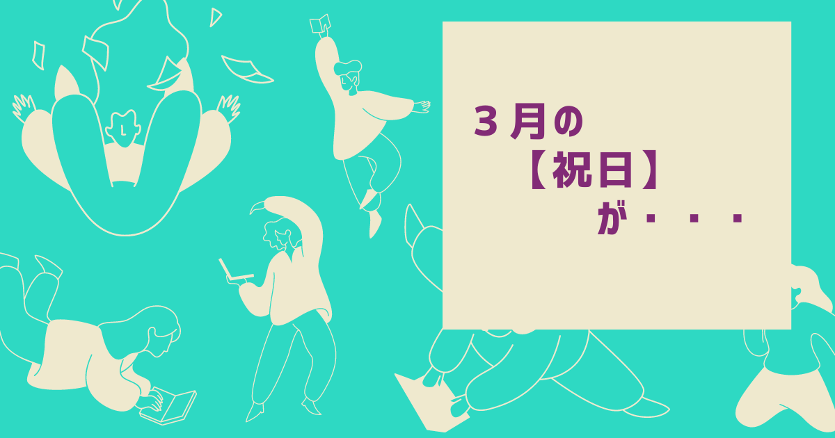 f:id:Saga_jpn:20210320130331p:plain