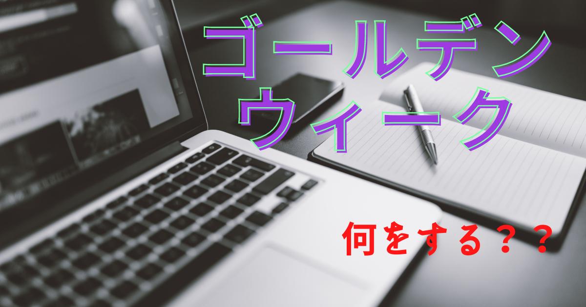f:id:Saga_jpn:20210501110207p:plain