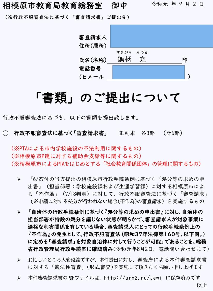 f:id:SagamiOnoM:20190902160719p:plain
