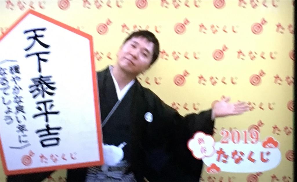 f:id:SagamiSaganaka:20190101080426j:image
