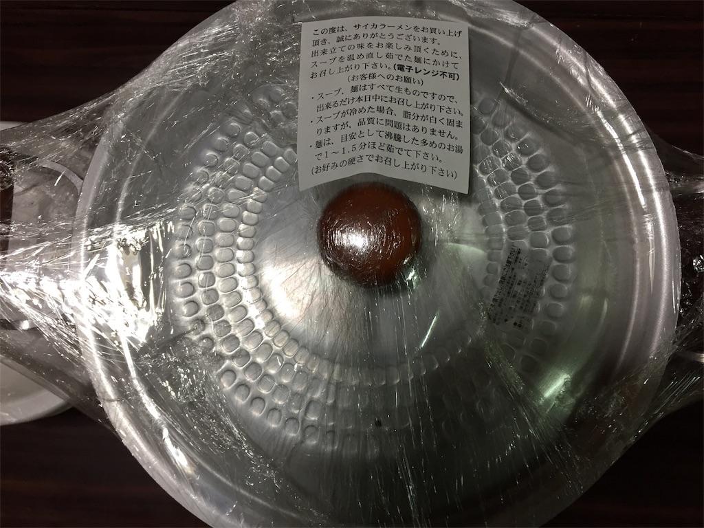 f:id:SagamiSaganaka:20190104225847j:image
