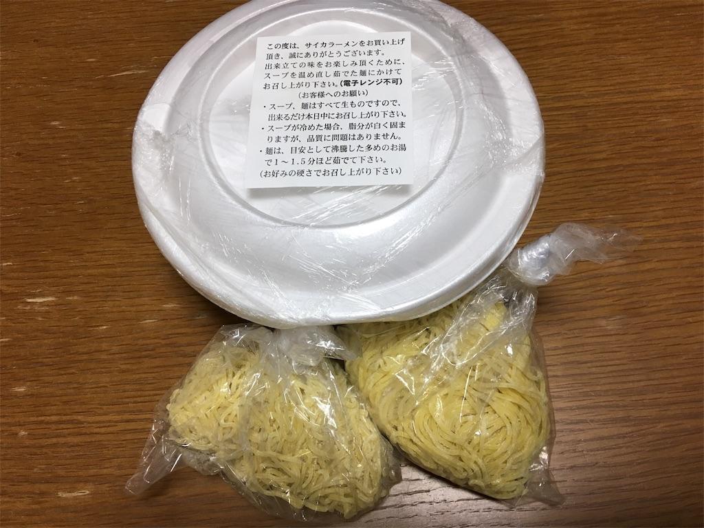 f:id:SagamiSaganaka:20190104230251j:image