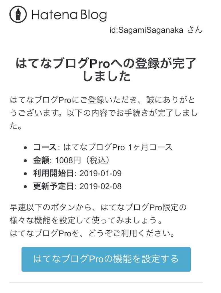 f:id:SagamiSaganaka:20190110080041j:image