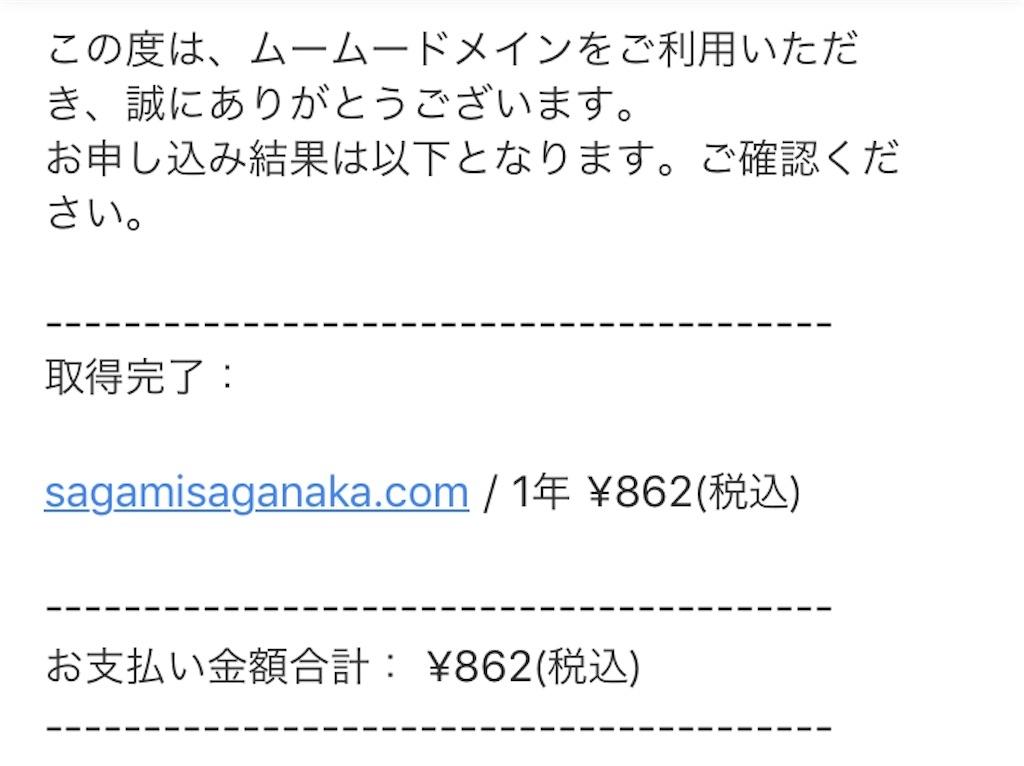 f:id:SagamiSaganaka:20190110080056j:image