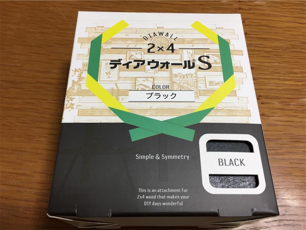 f:id:SagamiSaganaka:20190115073602j:image