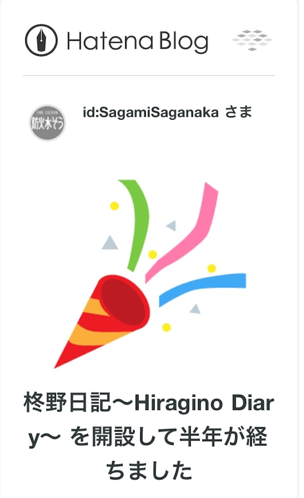 f:id:SagamiSaganaka:20190507073455j:image