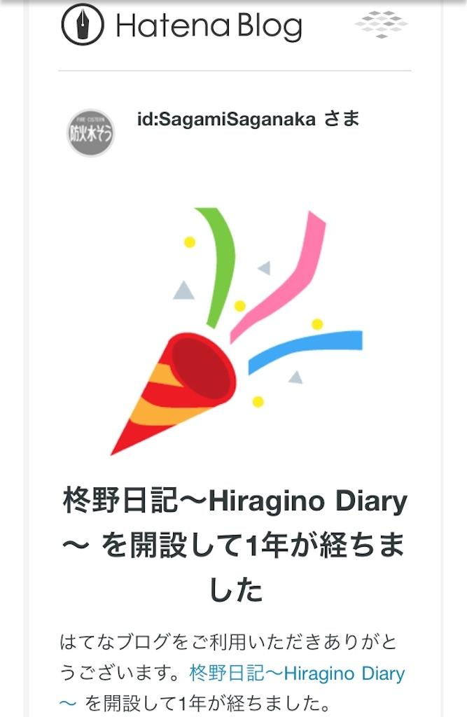 f:id:SagamiSaganaka:20191106235017j:image