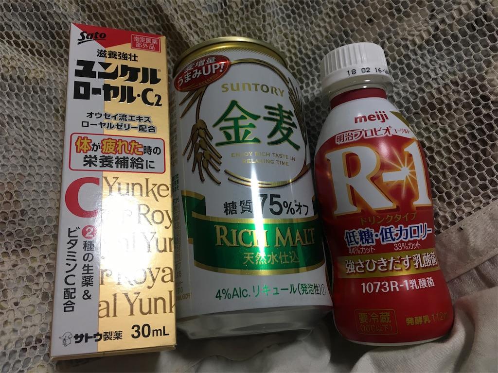 f:id:Saiko_R_F:20180208235224j:image