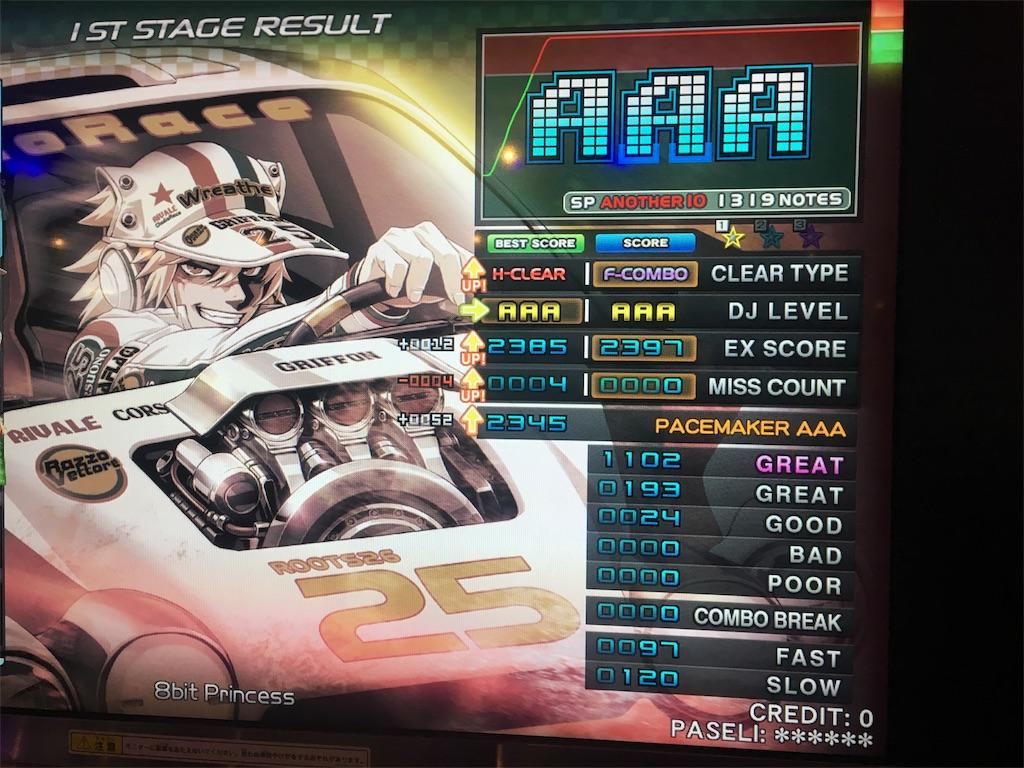 f:id:Saiko_R_F:20180318233537j:image