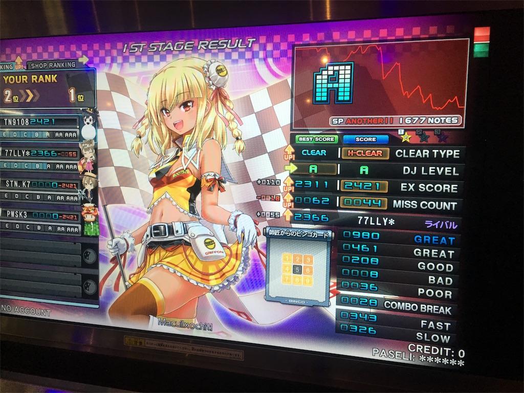 f:id:Saiko_R_F:20180324223329j:image