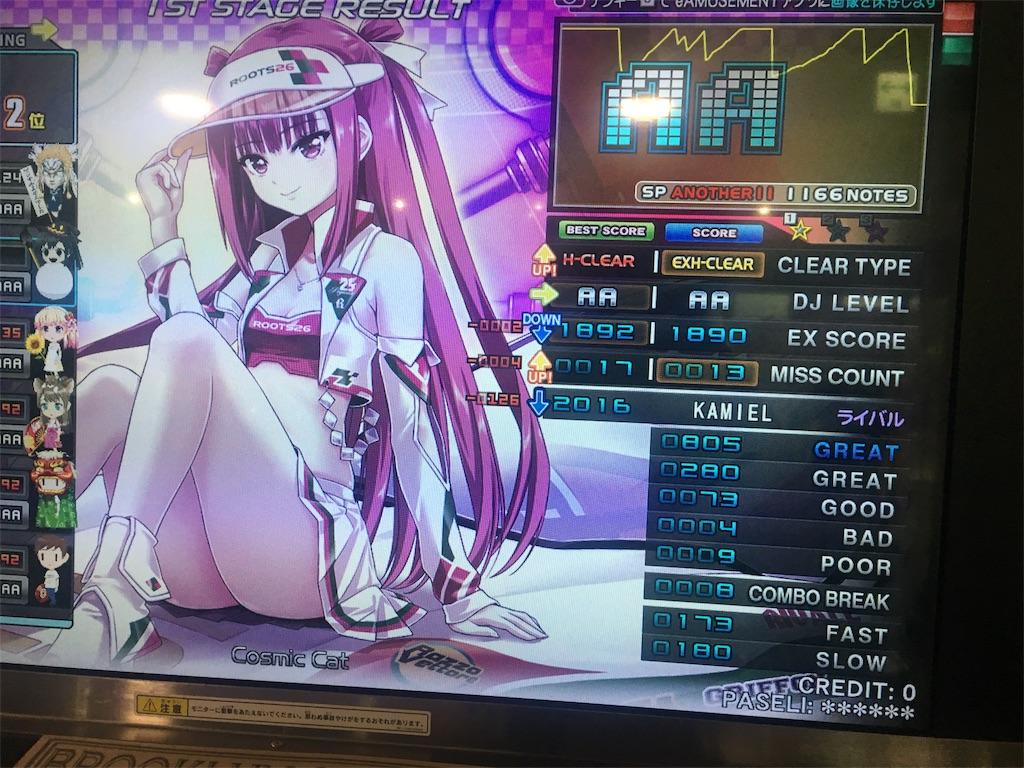 f:id:Saiko_R_F:20180714233322j:image