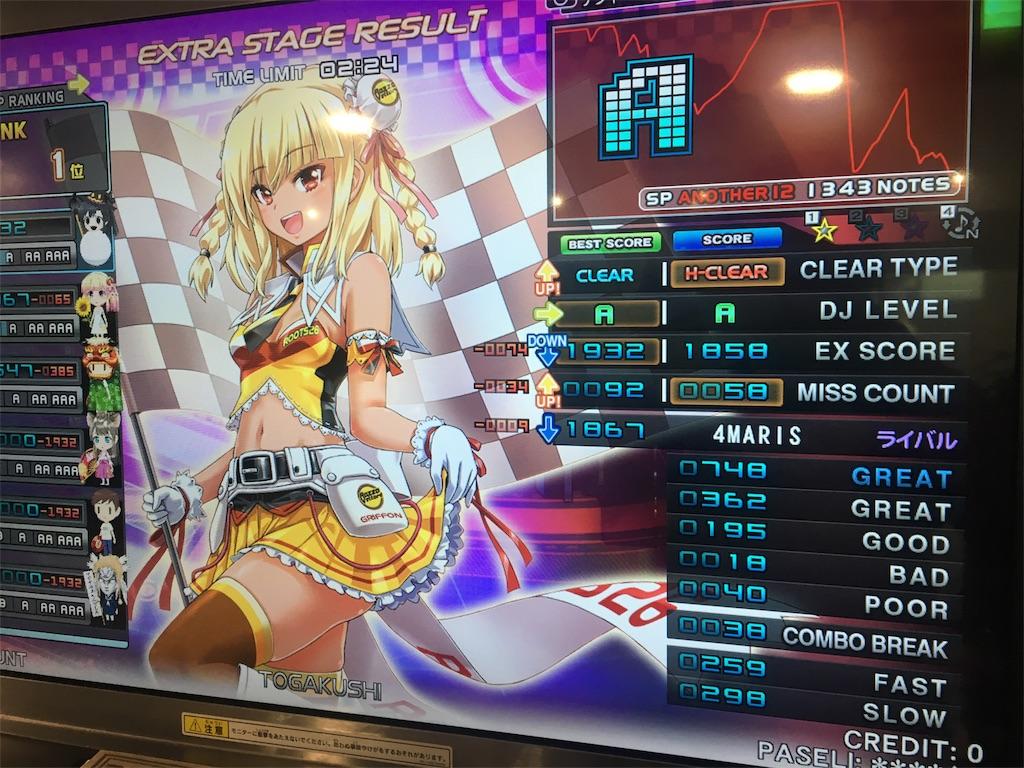 f:id:Saiko_R_F:20180718235608j:image