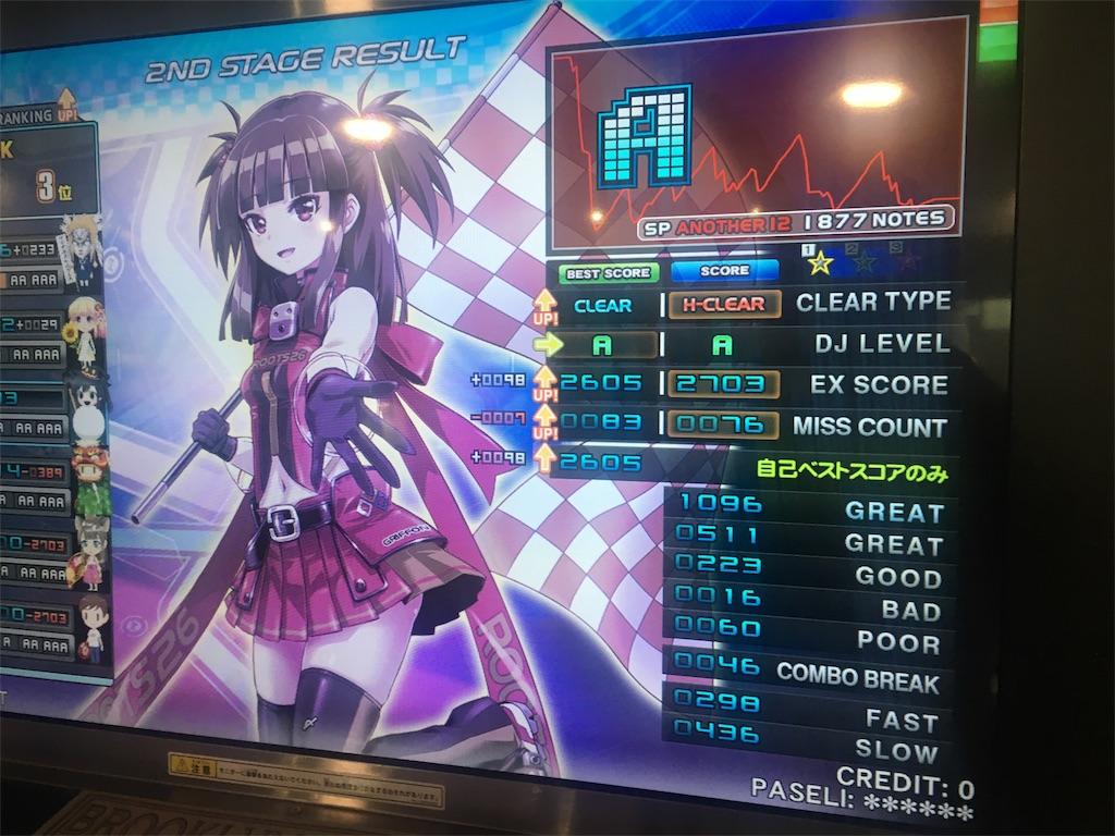 f:id:Saiko_R_F:20180722232854j:image