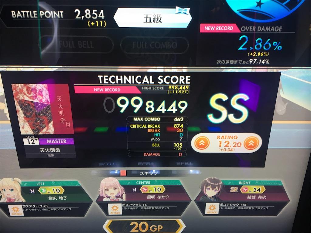 f:id:Saiko_R_F:20180726224455j:image