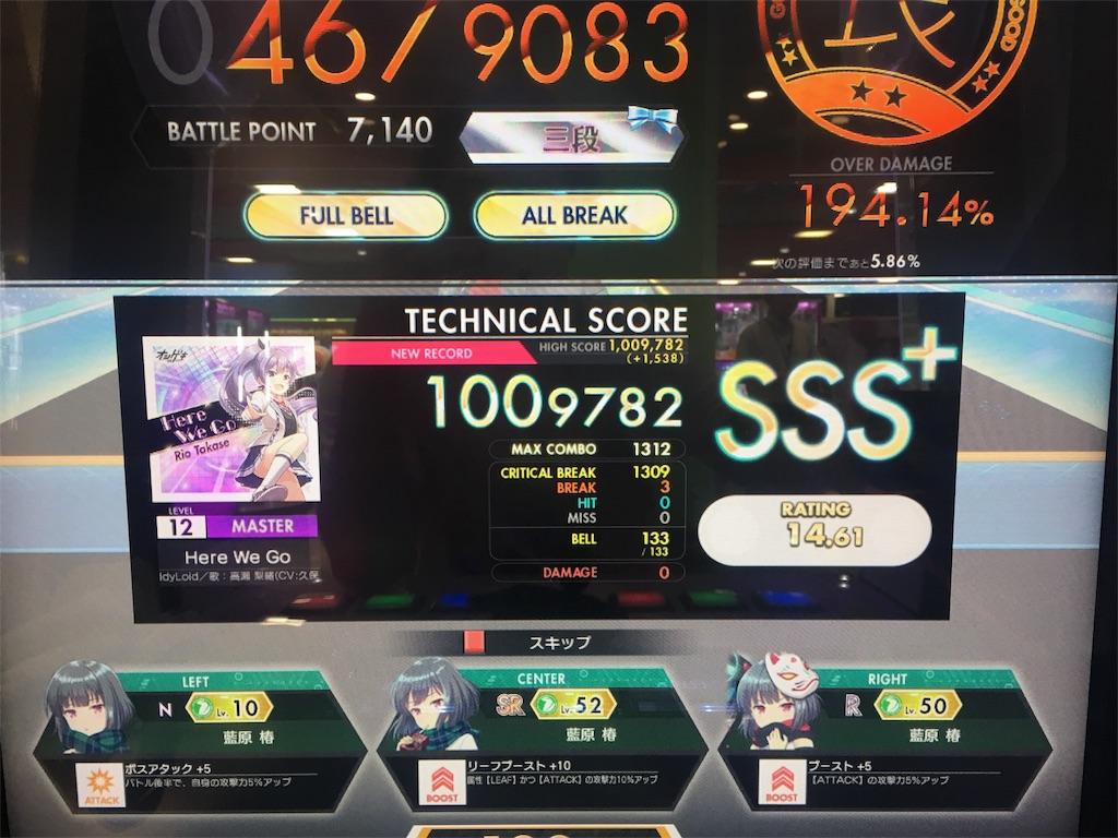 f:id:Saiko_R_F:20180802234005j:image