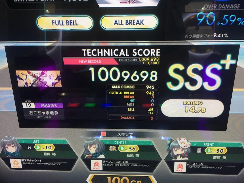 f:id:Saiko_R_F:20180804234043j:image