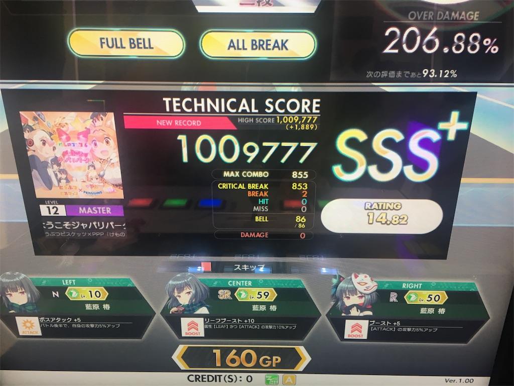 f:id:Saiko_R_F:20180805235254j:image