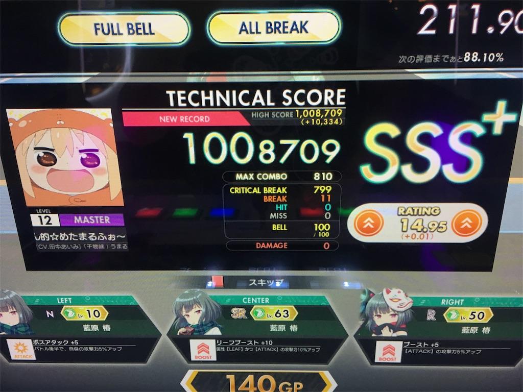f:id:Saiko_R_F:20180807234755j:image