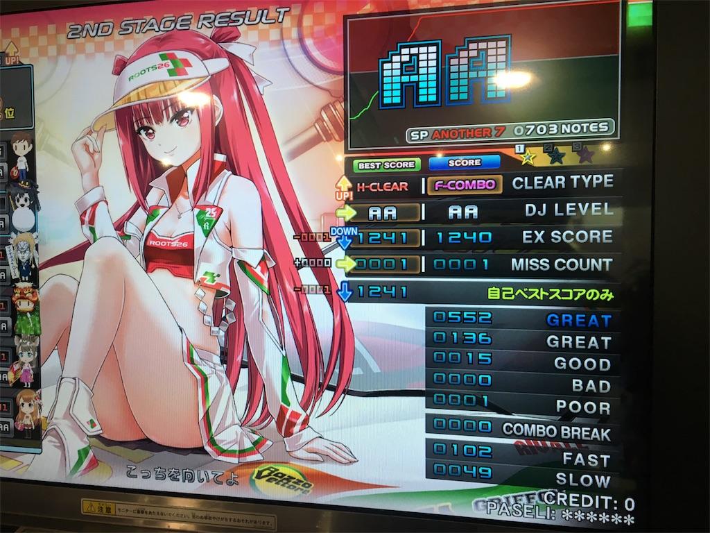 f:id:Saiko_R_F:20180807234855j:image