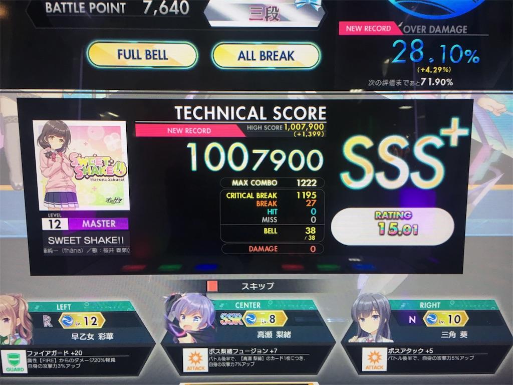 f:id:Saiko_R_F:20180809235522j:image