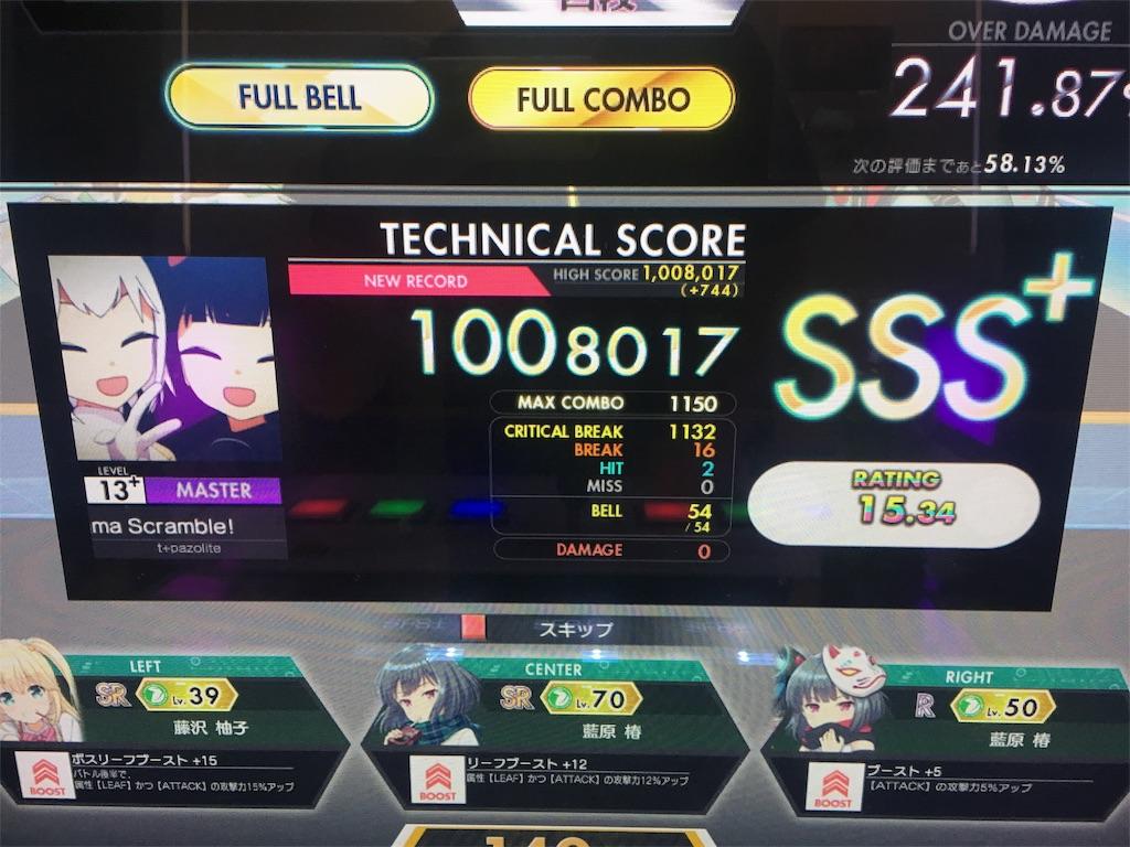 f:id:Saiko_R_F:20180817232727j:image