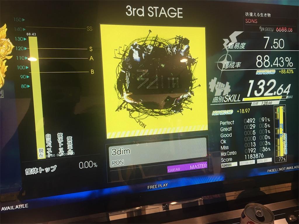 f:id:Saiko_R_F:20180830233017j:image