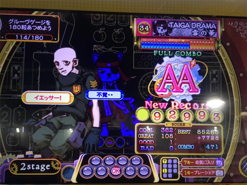 f:id:Saiko_R_F:20180831232401j:image