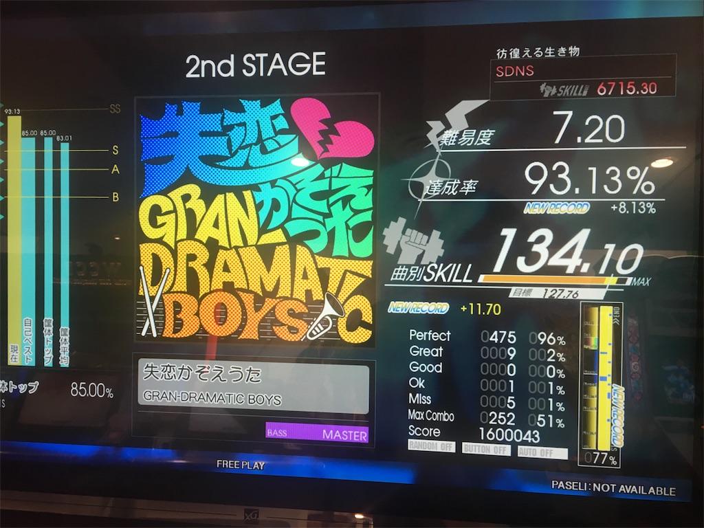 f:id:Saiko_R_F:20180911234249j:image
