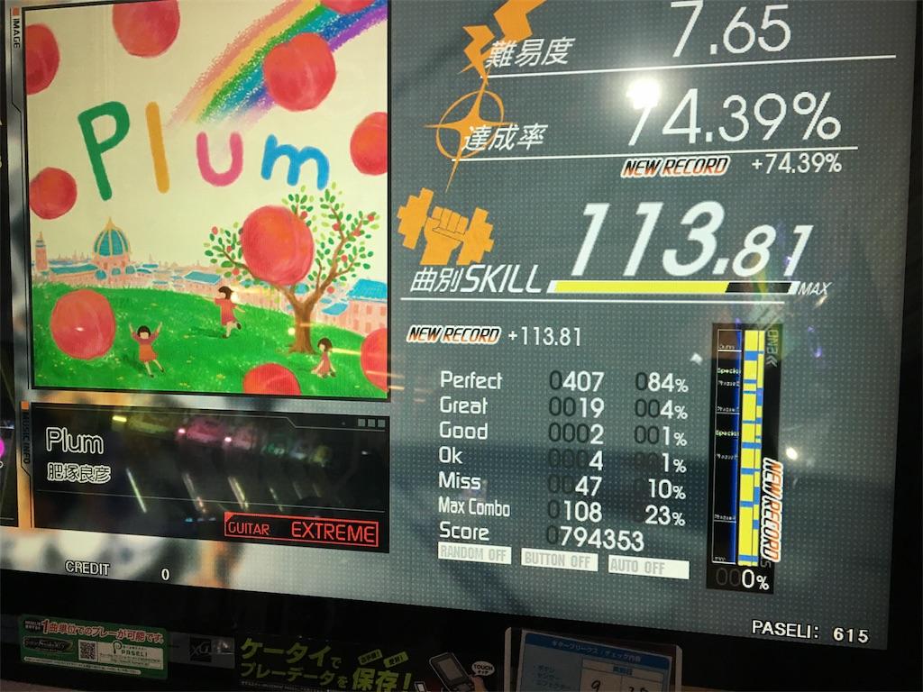 f:id:Saiko_R_F:20181001012109j:image