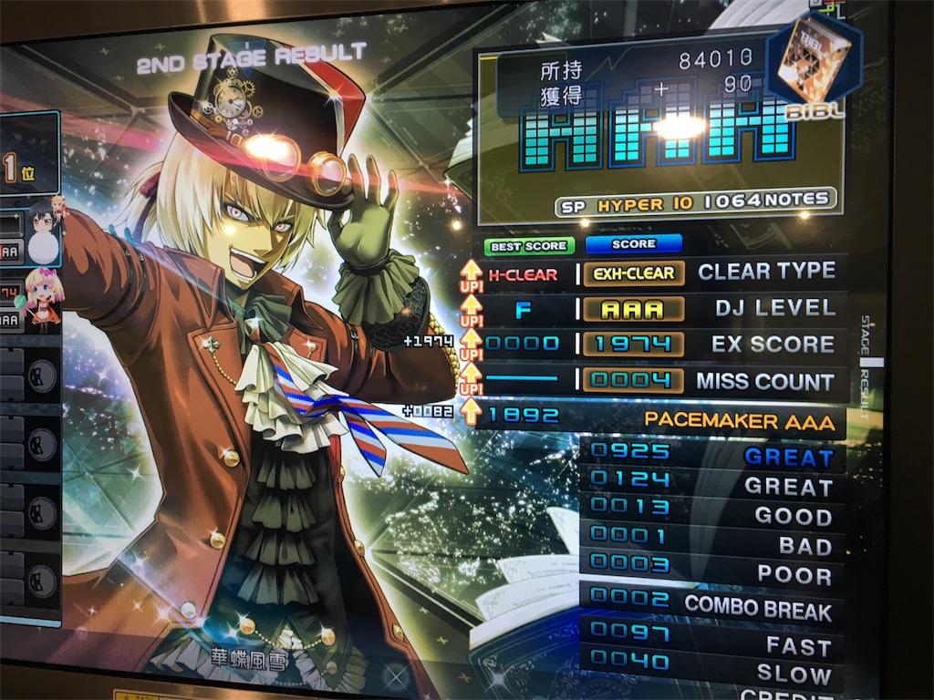 f:id:Saiko_R_F:20181110221620j:image
