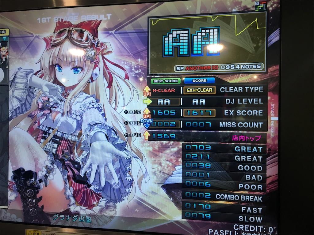 f:id:Saiko_R_F:20181110221720j:image