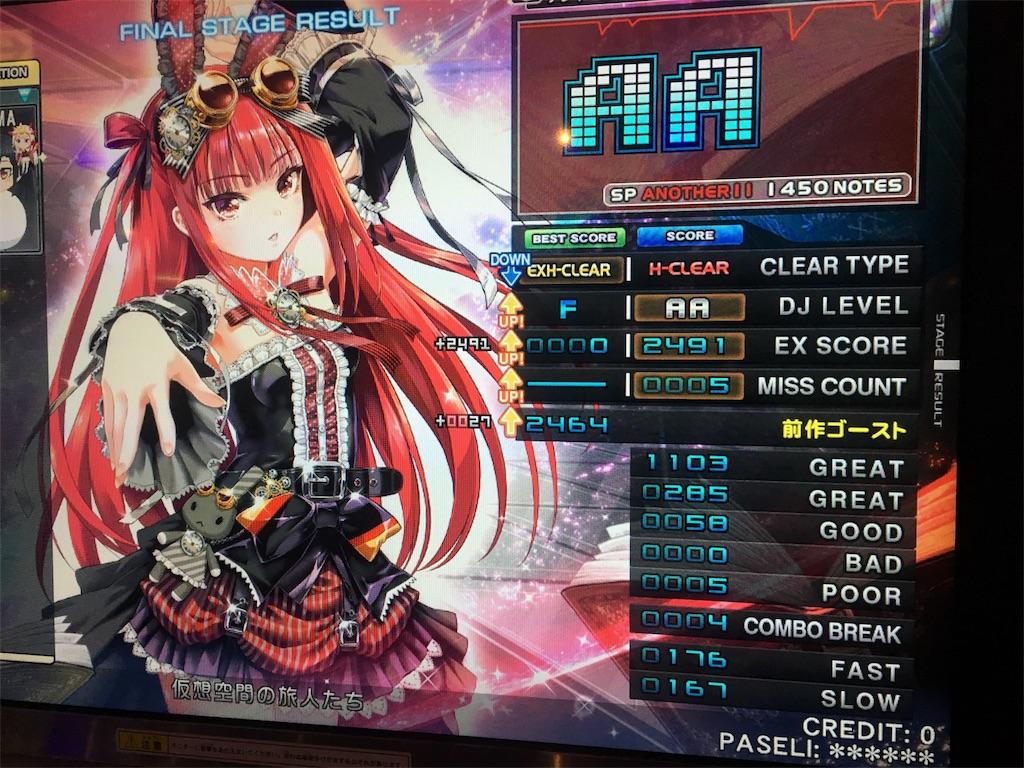 f:id:Saiko_R_F:20181111231548j:image
