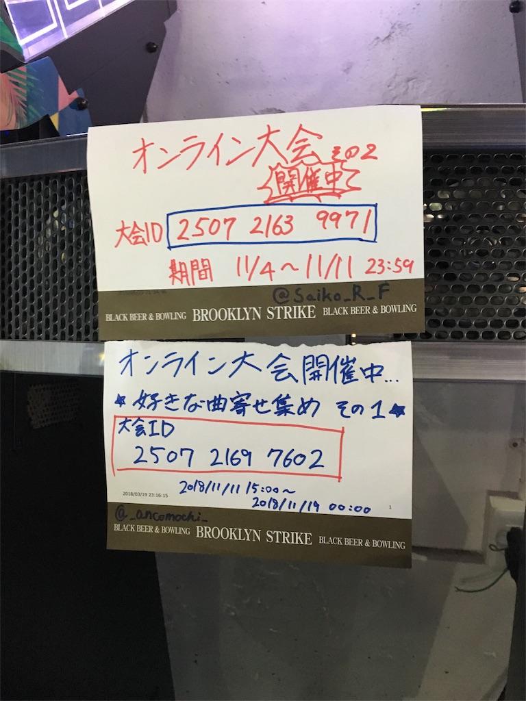 f:id:Saiko_R_F:20181111231814j:image