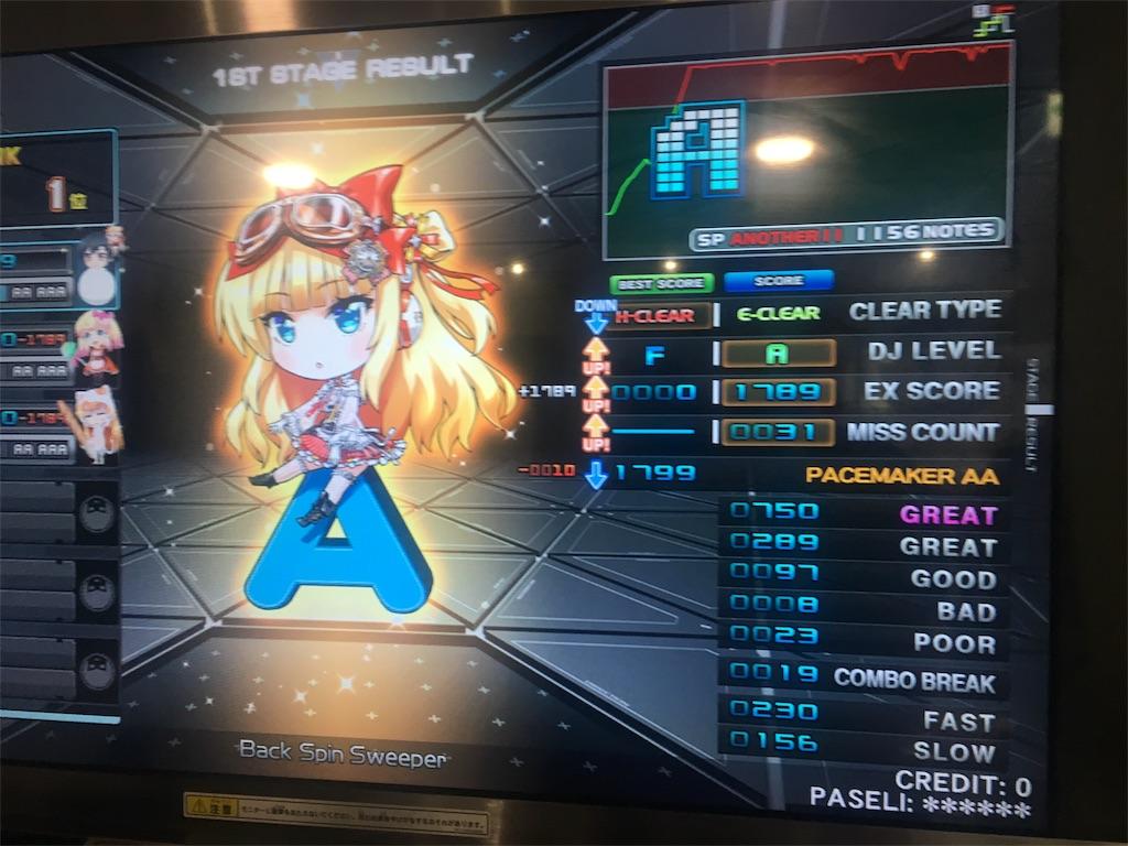 f:id:Saiko_R_F:20181117231653j:image