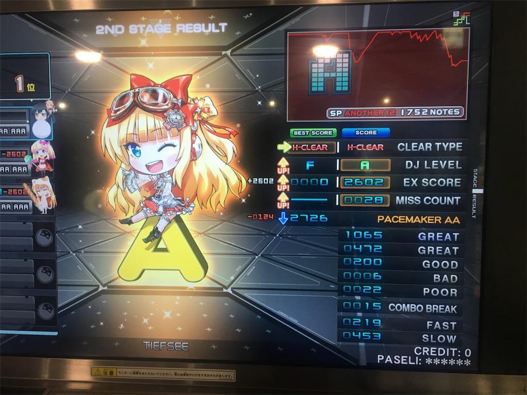 f:id:Saiko_R_F:20181117231657j:image