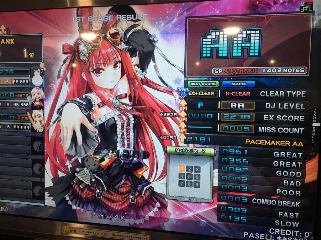 f:id:Saiko_R_F:20181117231715j:image