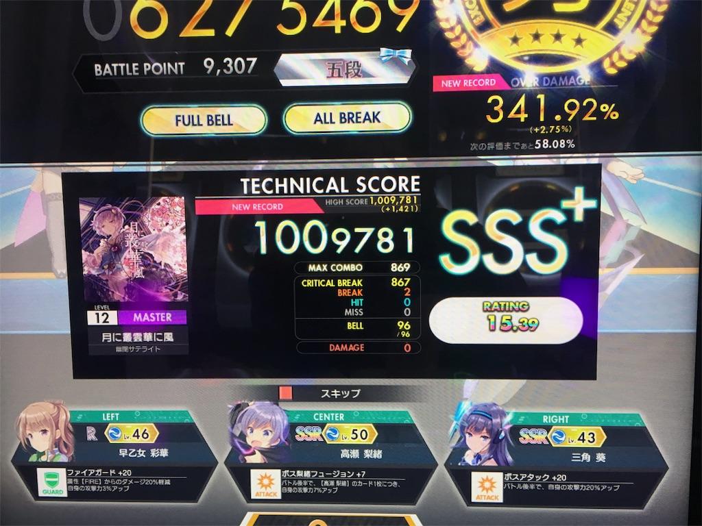 f:id:Saiko_R_F:20181205224507j:image