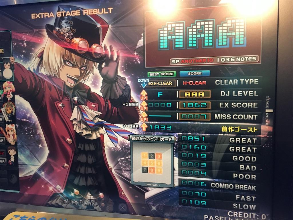 f:id:Saiko_R_F:20181215232946j:image
