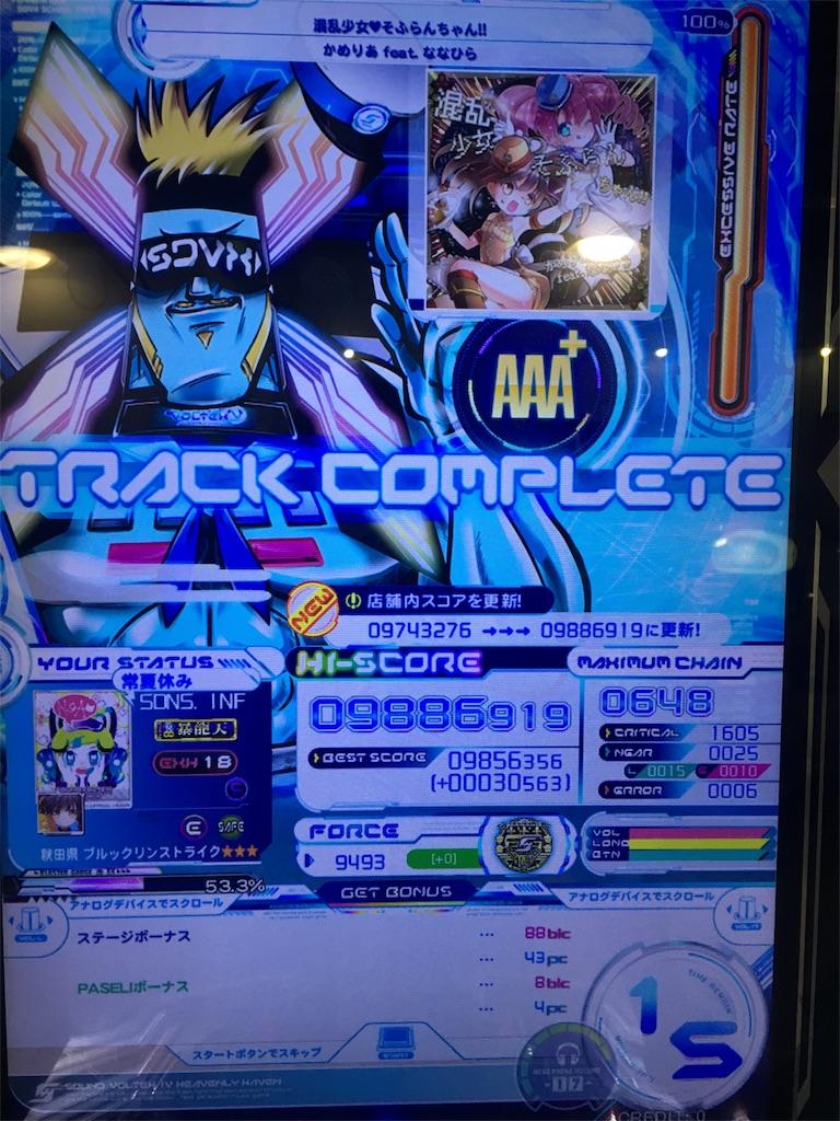 f:id:Saiko_R_F:20181225223012j:image